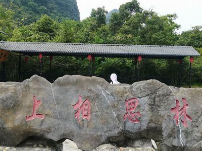 Shuishang Xiansi Lin