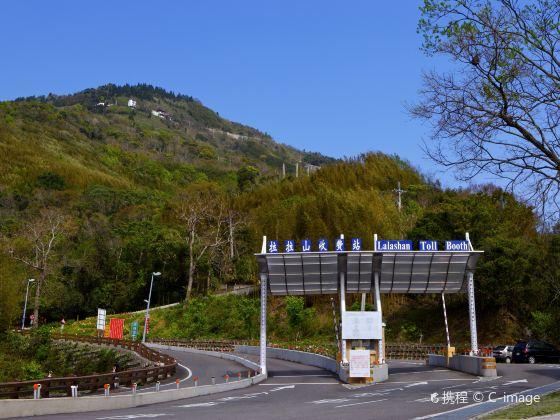 拉拉山旅客服務中心收費站