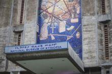 人类的祖母-露西,她躺在埃塞俄比亚国家博物馆