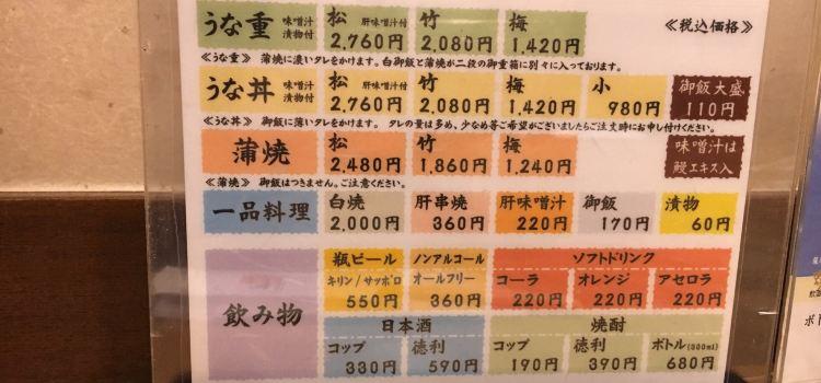 Sueyoshi鰻魚屋1