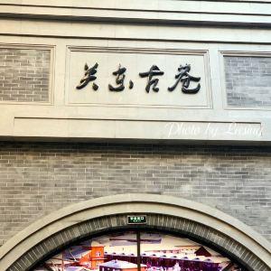 关东古巷旅游景点攻略图