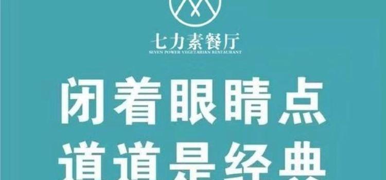 七力全素齋(五台山店)2