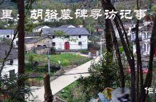 黄山尚书里:胡裕墓碑寻访记事