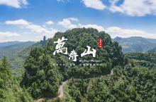 """旅行的镜头   在神秘的北纬30°隐藏着一个""""特色""""景区,你敢来挑战吗?——石柱万寿山"""