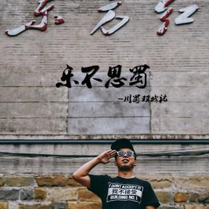 """犍为游记图文-""""乐""""不思""""蜀"""" —— 川蜀双城记"""