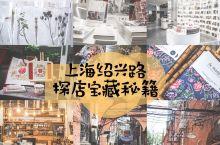 最上海的100个人文摄影地 | 老租界的上海风情,绍兴路探店集合   今天推荐第8个摄影地:绍兴路