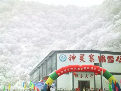 Shenlingzhai Ski Resort