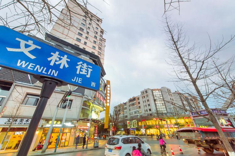 Wenlin Street