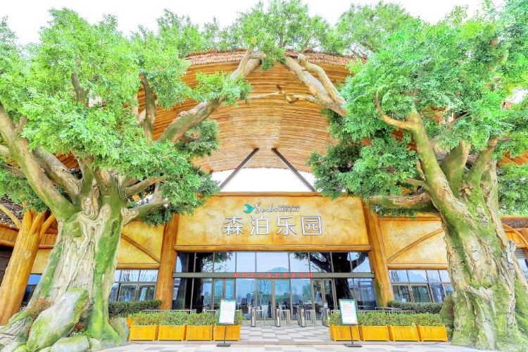 杭州開元森泊度假樂園