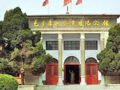 安國毛主席視察紀念館
