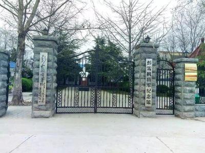 Pengxuefengjiangjun Memorial Hall