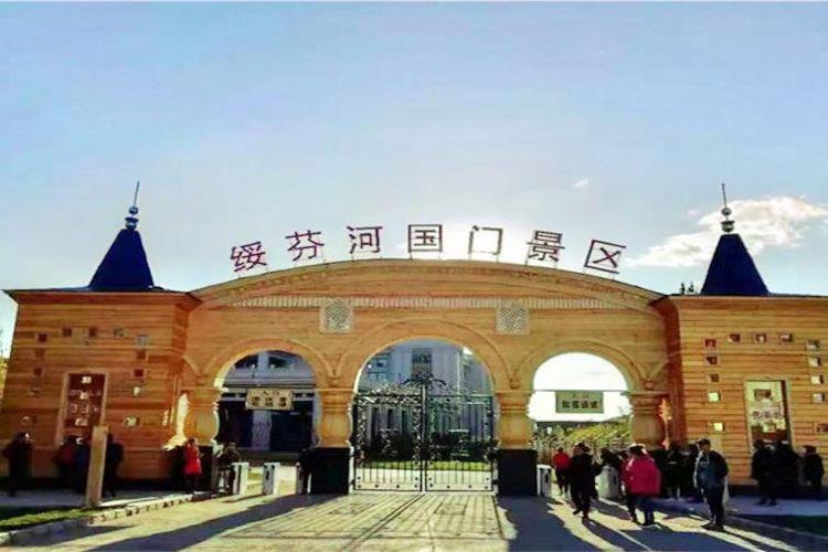 Suifenhe National Gate