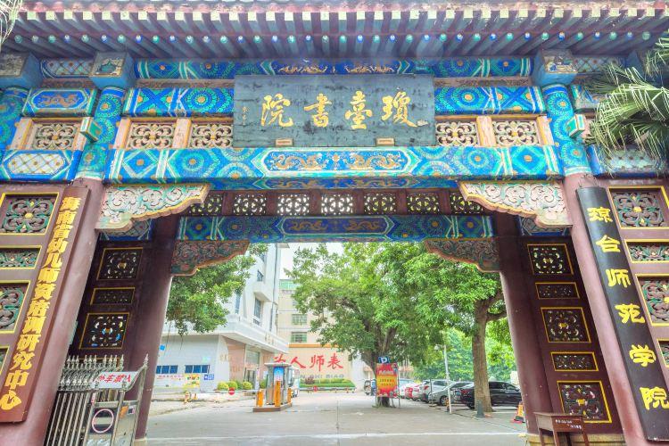 Qiongtai Academy