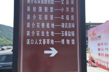 宁波奉化溪口游