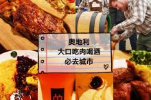 #瓜分10000元#奥地利大口吃肉大口喝酒必去之城