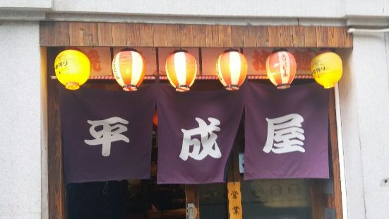Ping Cheng House Japanese Restaurant ( North Guangxi Road)