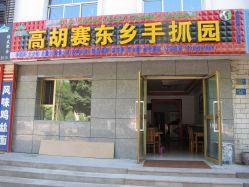 高胡赛饭庄(高胡塞东乡手抓园)旅游景点攻略图