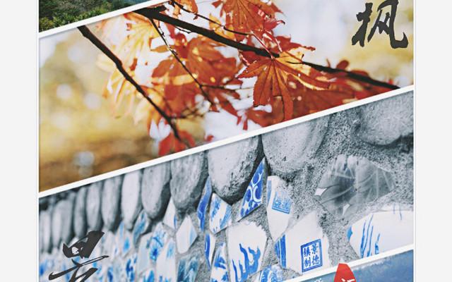 [庐·景·婺验客] 蓝色山海 青色花瓷 水墨村落