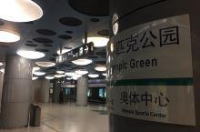 奥林匹克公园  北京·中国 八号线地铁奥林匹克公园站