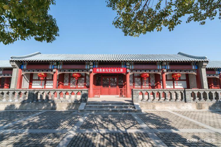 Zhou Enlai Memorial Hall1