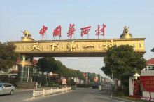 中国第一村-华西村