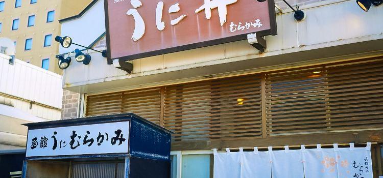 Hakodate Uni Murakami1