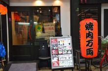 #冬日幸福感美食#大阪性价比非常高的一家烤肉店