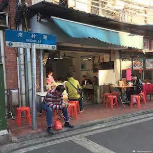 海幢瑞芳饮食店旅游景点攻略图