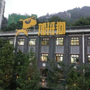 李子坝抗战遗址公园旅游景点攻略图