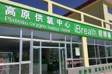 爱呼吸的高原供氧中心