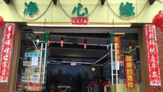 Jing Xin Yuan Vegetarian Food Restaurant