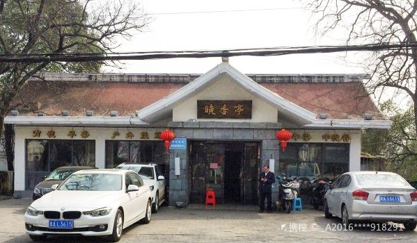 晚香亭(環城路店)