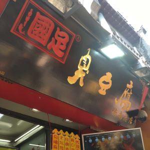 国足臭豆腐(泉城路店)旅游景点攻略图