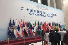 杭州G20会议中心