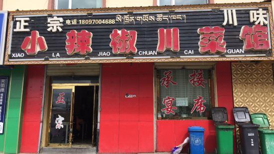 小辣椒川菜館
