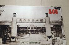 参观安庆建城800周年图片展