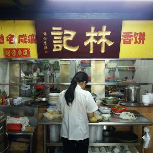 林记粥品店(海珠南路店)旅游景点攻略图