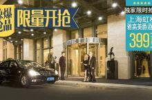 【节后错峰订】22家惊爆酒店99元起