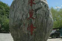 茱萸峰(云台山风景区)