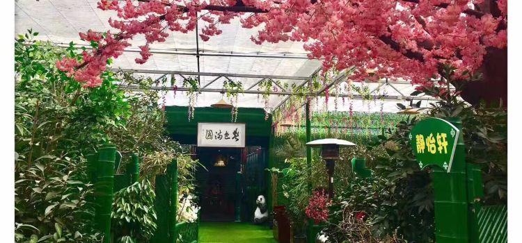 春滿園生態農莊1