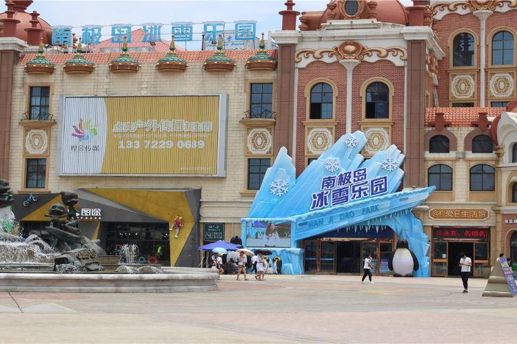 Changzhou Antarctic Ice and Snow Park3