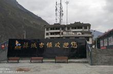 阿坝理县薛城古镇 4月30日下午,在游完下孟河红石滩,羌寨以后,回薛城古镇吃住时,游了古镇。 薛城古