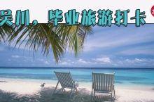 """关注后回复""""午安"""",送你一张明信片 中山 生活荟 星期五,5月18号,2018 下一站,吴川! 我曾"""