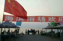 畅游大连长兴岛免费海滨浴场