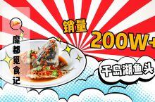 累计销量2000000的千岛湖鱼头,称霸魔都的湘菜馆又开分店了!