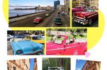 #激情一夏#水菱环球之旅の古巴🇨🇺老爷车