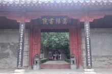 四大书院~嵩阳书院(河南嵩山)