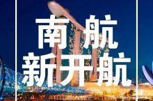 美国国家地理杂志评选人生必游,南航新开深圳新加坡/岘港航线,180元起!