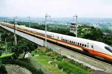 台湾高铁兑换券上线啦!