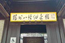 深藏在里巷的书画瑰宝 对中国古代文化尤其书画艺术感兴趣的人,这里应该值得一游 纪念馆设在一座不大的寺